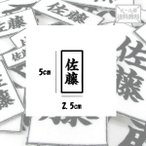 50 25 柔道 剣道 空手 道着 ワッペン 名前 刺繍 漢字 苗字 名前 帯