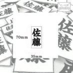 長方形(7×3.5) (フェルト) ワッペン