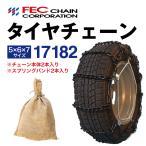 《送料無料》17182 トラックタイヤチェーンFEC エコノミーチェーン[SR-14]セット