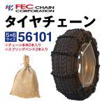 《送料無料》56101 トラックタイヤチェーンFEC エコノミーチェーン[SR-13]セット
