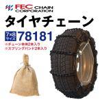 《送料無料》78181 トラックタイヤチェーンFEC エコノミーチェーン[SR-18]セット