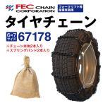 《送料無料》67178 トラックタイヤチェーンFEC エコノミーチェーン[SR-9]セット