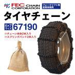 《送料無料》FEC トラックタイヤチェーン  F67190