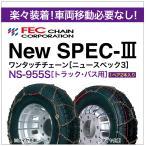 【送料無料】FEC New SPEC-III 1ペア(2本入) ニュースペック 3 亀甲 ワンタッチ タイヤチェーン NS-995S