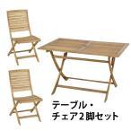 代引不可 3点セット ニノ テーブル&チェア2脚 天然木 木製 バルコニー 庭 アウトドア おしゃれ テラス パラソル立て