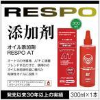 RESPO AT オートマの守護神 300ml ATF ブレンド お手軽に高性能粘弾性オイルに レスポ 添加剤 AT PS CVT用