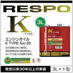 RESPO K TYPE 軽自動車専用 エンジンオイル レスポ Kタイプ 粘弾性オイル 5W-30 (3L×1缶)