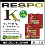 RESPO K TYPE 軽自動車専用 エンジンオイル レスポ Kタイプ 粘弾性オイル 5W-30 (3L×2缶)