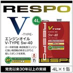 RESPO V TYPE 高回転型 エンジンオイル レスポ Vタイプ 粘弾性オイル 5W-40 (4L×1缶)