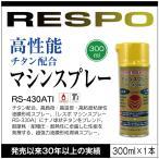 RESPO 正規販売店 日本製 レスポ チタン配合マシンスプレー RS-430ATI 中粘度 粘弾性 耐熱 油膜形成スプレー 潤滑 機械 エンジン ギヤー 金型