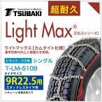 9R22.5 用 シングル つばき 4210 タイヤチェーン ライトマックス T-LM-S10B スタッドレスタイヤ 用 LightMax カムタイト バンド不要 簡単 軽量