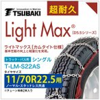 11/70R22.5 用 シングル つばき 4122 タイヤチェーン ライトマックス T-LM-S22AS ノーマル スタッドレス 共通 LightMax カムタイト バンド不要 簡単 軽量