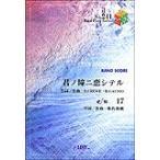 君ノ瞳ニ恋シテル c/w17/椎名林檎(バンドスコアピース 241)