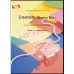 Eternally-Drama Mix-/宇多田ヒカル(ピアノ・ピース 745)