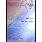 Last Love Letter/チャットモンチー(バンドスコアピース 963)