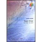 Super Driver/平野綾(バンドスコアピース 997)