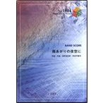 (楽譜)雨あがりの夜空に/RCサクセション(バンドスコアピース BP1004)