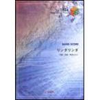 リンダリンダ/THE BLUE HEARTS(バンドスコアピース 1054)