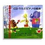 CD うたとピアノの絵本/(CD・カセット(クラシック系) /4510993417007)【お取り寄せ商品】
