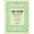 カール・フレッシュ スケール・システム /ヴァイオリン/(バイオリン曲集 /4511005082084)