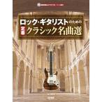ロック・ギタリストのための 定番クラシック名曲選 CD付(G、BASS曲集国内アーティスト別 /4514142127250)