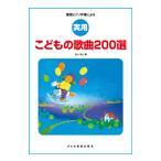 実用 こどもの歌曲200選/(子供の歌・童謡・アニメ /4514142127915)