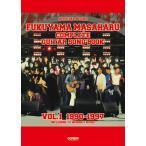 オフィシャル・スコア 福山雅治 ギター弾き語り全曲集1 1990-1997(ギター弾語・ソロ・アーティスト別 /4514142129926)
