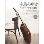 CDで覚える 中島みゆき/ギター・ソロ曲集 【全曲タブ譜付】(ギター弾語・ソロ・アーティスト別 /4514142142406)