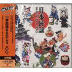 CD 日本民謡まるかじり 100/(CD・カセット(クラシック系) /4519239010743)【お取り寄せ商品】