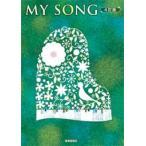 クラス合唱曲集 MY SONG マイソング 4訂版(合唱曲集 混声 /4520681240398)【お取り寄せ商品】