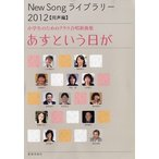 New Song ライブラリー 2012 同声編 小学生のためのクラス合唱新曲集 あすという日が(合唱曲集 その他(児童含む) /4520681290