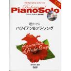 プロフェショナル ピアノ・ソロ 聴かせる ハワイアン&フラ・ソング CD付き(メロ譜ポピュラー外国曲 /4522505014130)【お取り寄せ商