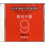 CD ベートーヴェン 交響曲第九番 歓喜の歌 練習用CD (アルト)(CD・カセット /4524518090224)