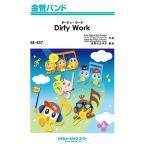 SB437 ダーティ・ワーク【Dirty Work】(ブラバン曲集(マーヂむ) /4533332874378)