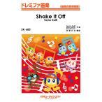 SK685 Shake It Off/Taylor Swift(器楽合奏リコーダー鼓笛バンド /4533332886852)