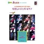 ジャズを始めたいピアニストのための やさしいジャズ・ピアノ 模範演奏/プレイ・アロングCD付/(ジャズフュージョンP曲集 /4537298032