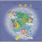 CD 子どものためのリコーダー曲集/笛星人(ふえせいじん)/(CD・カセット /4540473100051)