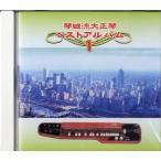 CD 琴城流大正琴 ベストアルバム(1)/(CD・カセット(クラシック系) /4540890594013)【お取り寄せ商品】