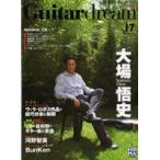 ギタードリーム 17 2009年6/7月号(ムック・雑誌(ピアノ系) /4560184087175)