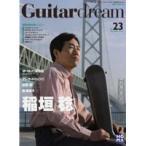 ギタードリーム 23 2010年7/8月号(ムック・雑誌(ピアノ系) /4560184087236)【お取り寄せ商品】
