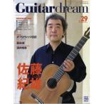 ギタードリーム 29 2011年7/8月号(ムック・雑誌(ピアノ系) /4560184087298)【お取り寄せ商品】