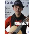 ギタードリーム 35 2012年7/8月号 CD付(ムック・雑誌(ピアノ系) /4560184087359)【お取り寄せ商品】