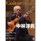 ギタードリーム 37 2012年11/12月号 CD付(ムック・雑誌(ピアノ系) /4560184087373)【お取り寄せ商品】
