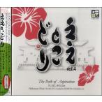 CD ええとこどり(4)フィルハーモニック・ウインズ大阪           YGMO2007/(CD・カセット(クラシック系) /45602001