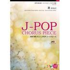 J-POPコーラスピース 混声3部合唱/ピアノ伴奏 道/EXILE CD付/(合唱曲集 混声 /4562393180227)