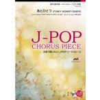 J-POPコーラスピース 混声3部合唱/ピアノ伴奏 あとひとつ/FUNKY MONKEY BABYS CD付/(合唱曲集 混声 /456239318