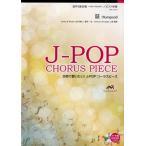 J-POPコーラスピース 混声3部合唱/ピアノ伴奏 証/flumpool CD付/(合唱曲集 混声 /4562393180326)