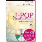 J-POPコーラスピース 混声3部合唱/ピアノ伴奏 旅立ちの日に・・・/川嶋あい CD付/(合唱曲集 混声 /4562393180777)