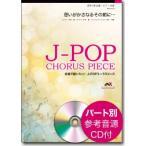 J-POPコーラスピース 混声3部合唱/ピアノ伴奏 思いがかさなるその前に・・・/平井堅 CD付/(合唱曲集 混声 /4562393181019)