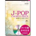 J-POPコーラスピース 混声3部合唱/ピアノ伴奏 366日/HY CD付/(合唱曲集 混声 /4562393181088)